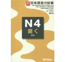 UNICOM  THE PREPARATORY COURSE FOR THE JLPT N4 KIKU