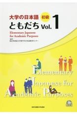 TOMODACHI : DAIGAKU NO NIHONGO SHOKYU VOL. 1