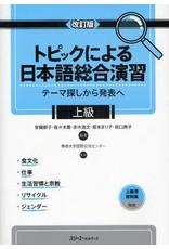 3A Corporation TOPIC NI YORU NIHONGO SOGO ENSHU -JOKYU (3RD ED) - CONPREHENSIVE JAPANESE PRACTICE THROUGH SPECIFIC TOPICS- (3RD ED)