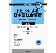 TOPIC NI YORU NIHONGO SOGO ENSHU -JOKYU (3RD ED) - CONPREHENSIVE JAPANESE PRACTICE THROUGH SPECIFIC TOPICS- (3RD ED)