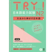 ASK - TRY! JLPT N2 BUNPO KARA NOBASU NIHONGO/ WITH ENGLISH  TRANSLATION