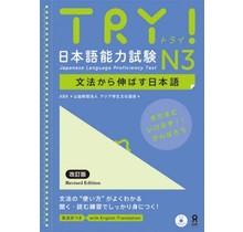 TRY! JLPT N3 BUNPO KARA NOBASU NIHONGO