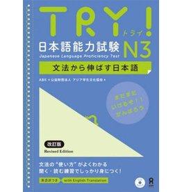 ASK TRY! JLPT N3 BUNPO KARA NOBASU NIHONGO