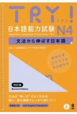 ASK TRY! JLPT N4 BUNPO KARA NOBASU NIHONGO