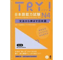 ASK - TRY! JLPT N4 BUNPO KARA NOBASU NIHONGO