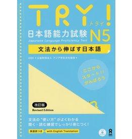 ASK TRY! JLPT N5 BUNPO KARA NOBASU NIHONGO