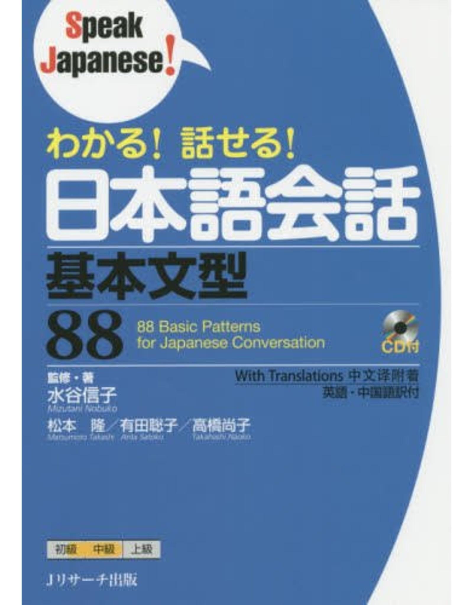 J RESEARCH WAKARU HANASERU NIHONGO KAIWA KIHON BUNKEI 88, 88 BASIC PATTERNS FOR JAPANESE CONVERSATION : SPEAK JAPANESE!