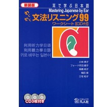 BONJINSHA  WAKUWAKU BUNPO LISTNING 99