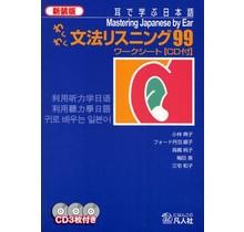 WAKUWAKU BUNPO LISTNING 99