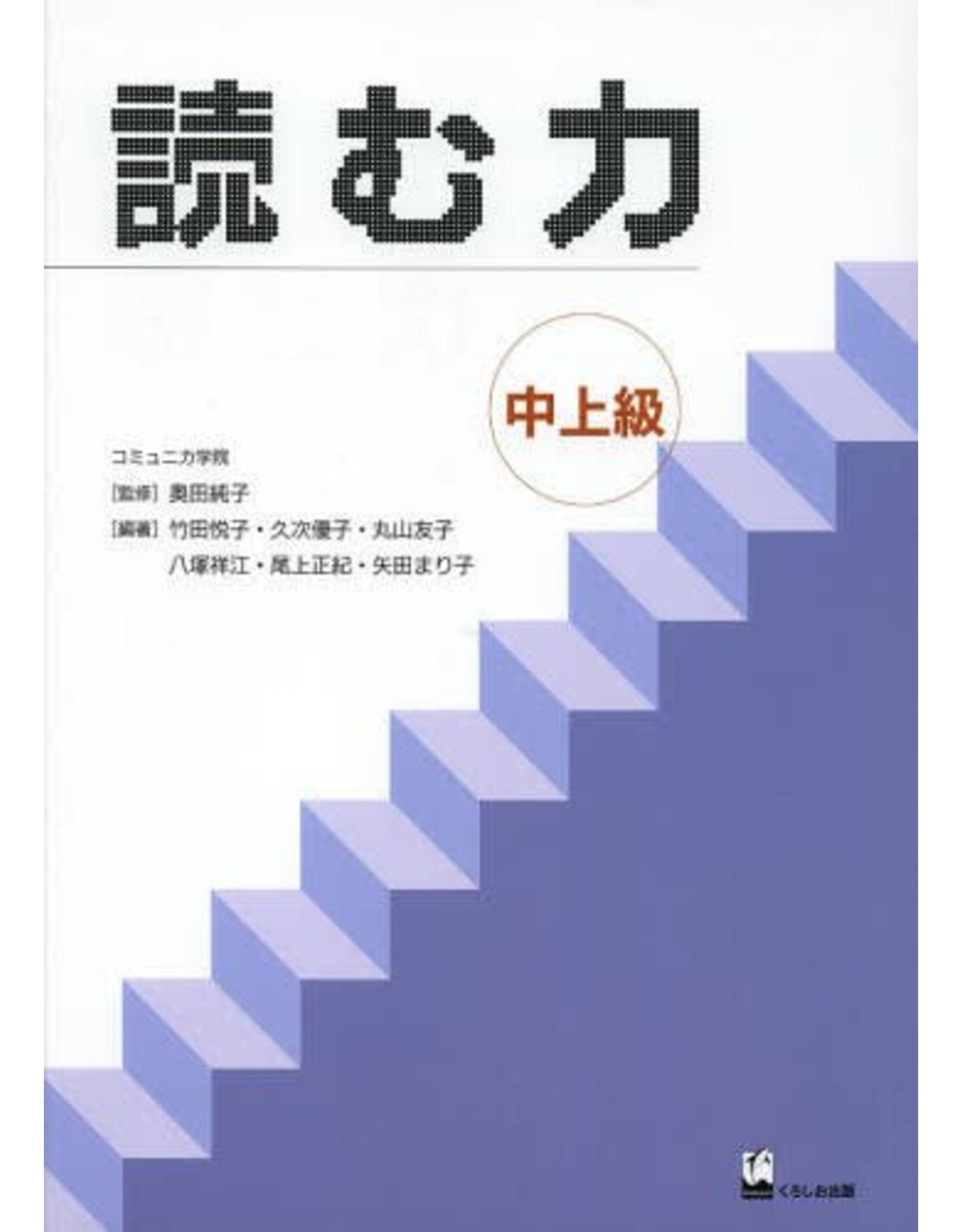 KUROSHIO YOMU CHIKARA CHUJOKYU
