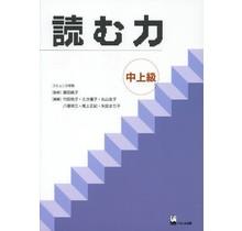 KUROSHIO - YOMU CHIKARA CHUJOKYU