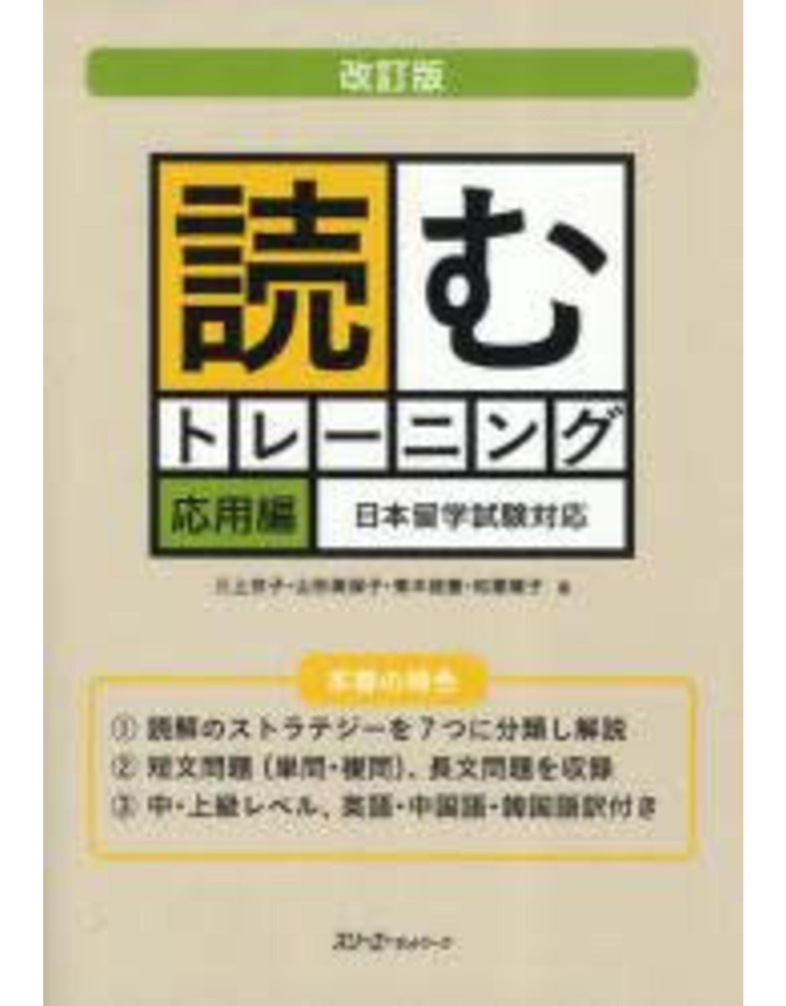 3A Corporation YOMU TRAINING : NIHON RYUGAKU SHIKEN TAIO OYOHEN