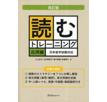 3A Corporation - YOMU TRAINING : NIHON RYUGAKU SHIKEN TAIO OYOHEN
