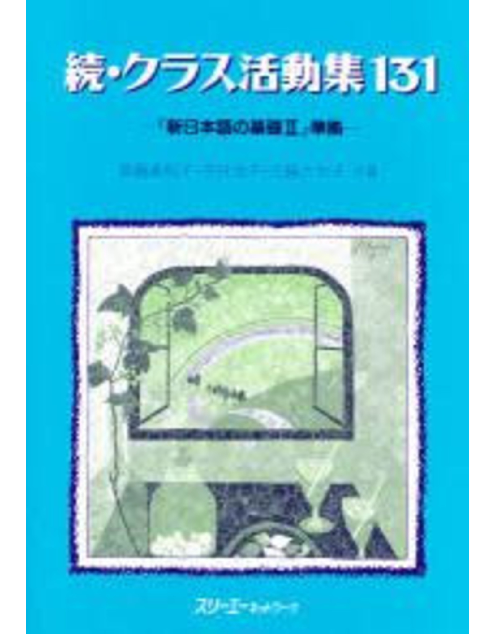 3A Corporation ZOKU CLASS KATSUDOSHU 131 : SHIN NIHONGO NO KISO JUNKYO