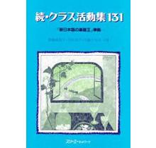 3A Corporation - ZOKU CLASS KATSUDOSHU 131 : SHIN NIHONGO NO KISO JUNKYO