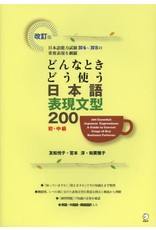 ALC 200 ESSENTIAL JAPANESE EXPRESSIONS: A GUIDE TO CORRECT USAGE OF KEY SENTENCE PATTERNS [REVISED VER.]