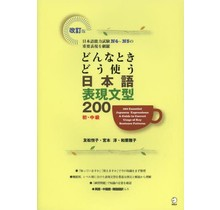 200 ESSENTIAL JAPANESE EXPRESSIONS: A GUIDE TO CORRECT USAGE OF KEY SENTENCE PATTERNS [REVISED VER.]