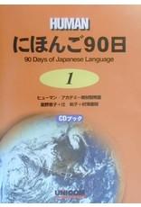 UNICOM 90 DAYS OF JAPANESE LANGUAGE (1) CD BOOK