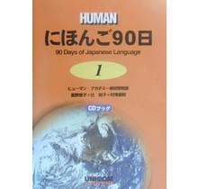UNICOM - 90 DAYS OF JAPANESE LANGUAGE (1) CD BOOK