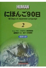 UNICOM 90 DAYS OF JAPANESE LANGUAGE (2) CD BOOK