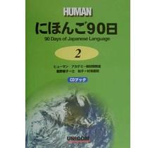 UNICOM - 90 DAYS OF JAPANESE LANGUAGE (2) CD BOOK