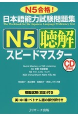 J RESEARCH QUICK MASTERY OF N5 LISTENING W/ 3CDS