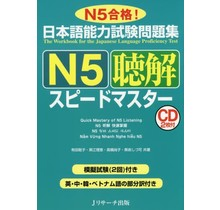 J RESEARCH - QUICK MASTERY OF N5 LISTENING W/ 3CDS