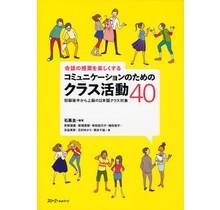 COMMUNICATION NO TAME NO CLASS KATSUDO 40