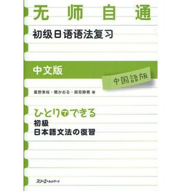 3A Corporation DO IT YOURSELF : BEGINNER-LEVEL JAPANESE GRAMMAR REVIEW [CHINESE EDITION]
