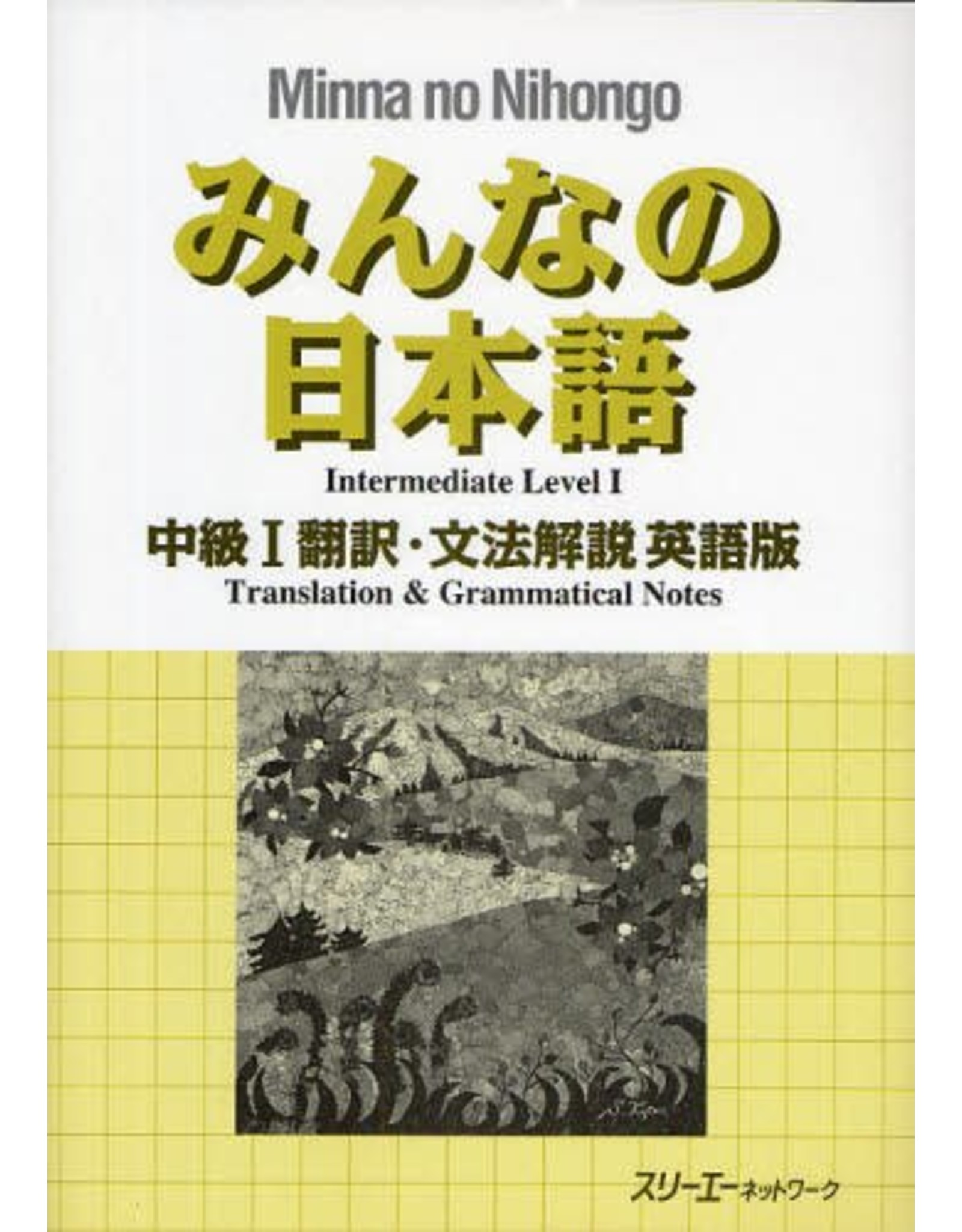 3A Corporation MINNA NO NIHONGO CHUKYU (1)/ ENGLISH TRANSLATION & GRAMMATICAL NOTE -