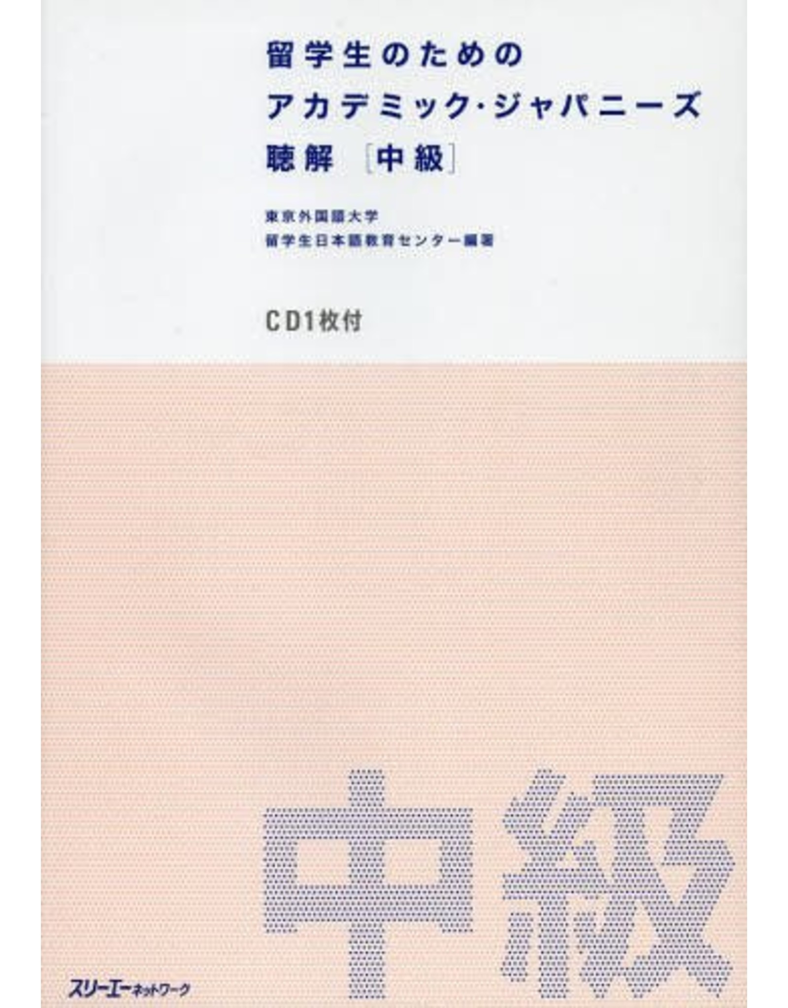 3A Corporation RYUGAKUSEI NO TAMENO ACADEMIC JAPANESE CHOKAI CHUKYU W/CD