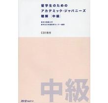 3A Corporation - RYUGAKUSEI NO TAMENO ACADEMIC JAPANESE CHOKAI CHUKYU W/CD