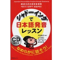 3A Corporation  SHADOWING DE NIHONGO HATSUON LESSON W/ CD: JAPANESE PRONUNCIATION PRACTICE THRU SHADOWING