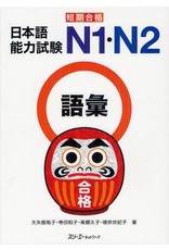 3A Corporation TANKI GOKAKU JLPT N1 / N2 GOI
