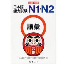 3A Corporation - TANKI GOKAKU JLPT N1 / N2 GOI