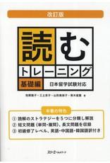 3A Corporation YOMU TRAINING/ BASIC [REVISED VERSION]