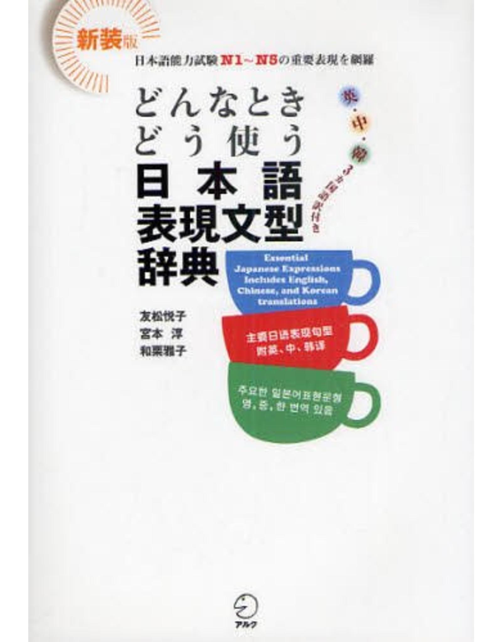 ALC [NEW EDITION] DONNA TOKI DO TSUKAU NIHONGO HYOGEN BUNKEI JITEN - 500 ESSENTIAL JAPANESE EXPRESSIONS DICTIONARY