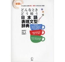 ALC - [NEW EDITION] DONNA TOKI DO TSUKAU NIHONGO HYOGEN BUNKEI JITEN - 500 ESSENTIAL JAPANESE EXPRESSIONS DICTIONARY