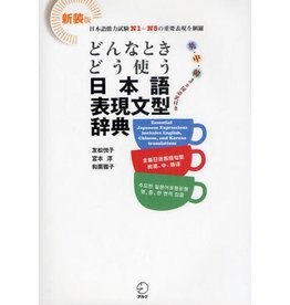 ALC [NEW EDITION] DONNA TOKI DO TSUKAU NIHONGO HYOGEN BUNKEI JITEN - 500 ESSENTIAL JAPANESE EXPRESSIONS DICTIONARY