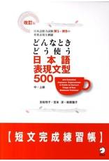 ALC DONNA TOKI DO TSUKAU NIHONGOHYOGEN BUNKEI 500/ WORKBOOK [REVISED VERSION] - 500 ESSENTIAL JAPANESE EXPRESSIONS/ WORKBOOK