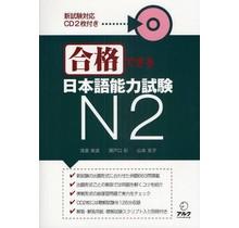 ALC - GOKAKU DEKIRU JLPT N2 W/2CDS