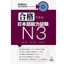 GOKAKU DEKIRU JLPT N3 W/2CDS