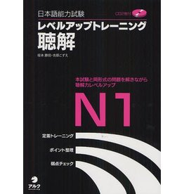 ALC JLPT LEVEL UP TRAINING CHOKAI N1 W/CDS