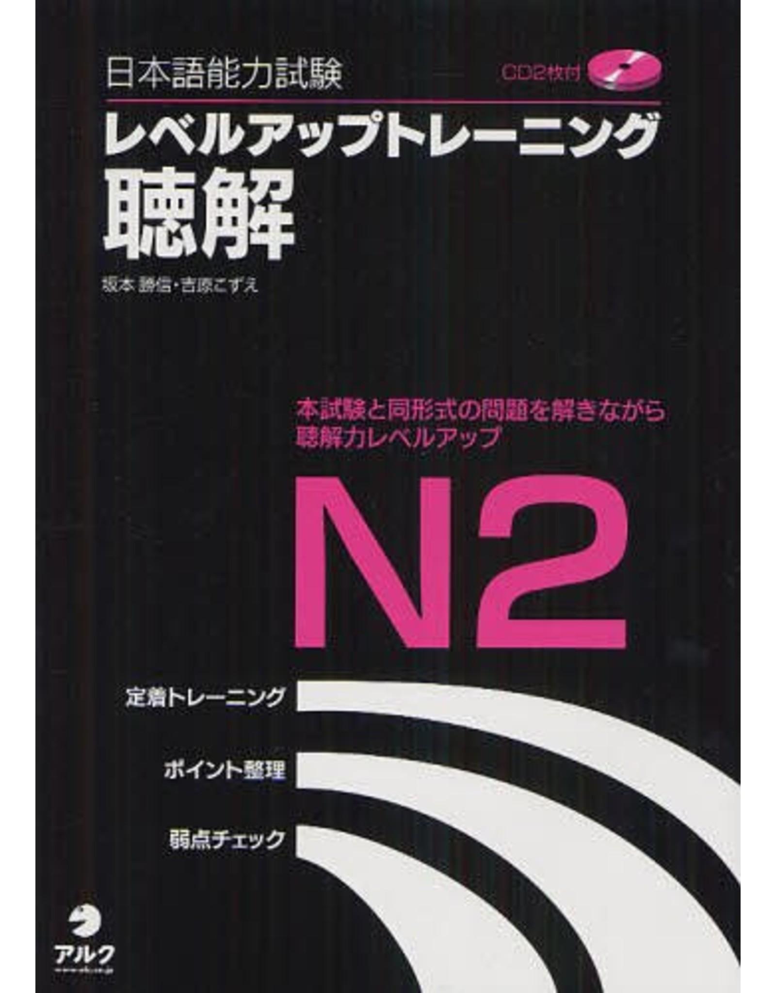 ALC JLPT LEVEL UP TRAINING CHOKAI N2 W/CDS