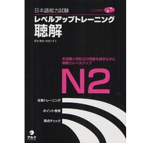 JLPT LEVEL UP TRAINING CHOKAI N2 W/CDS