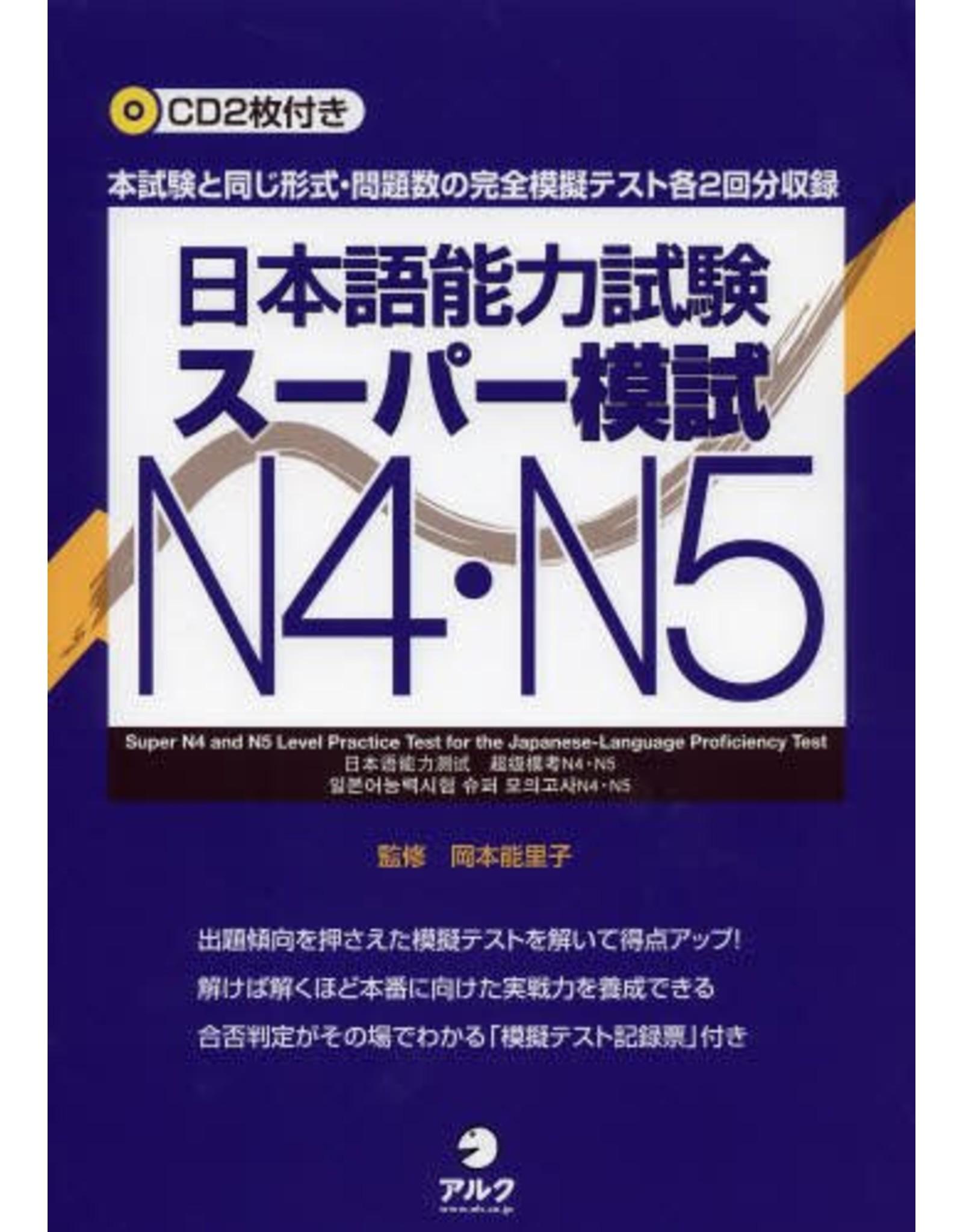 ALC JLPT SUPER MOSHI N4+N5 W/ CDS