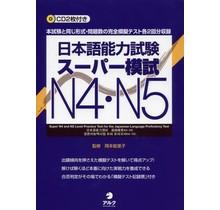 ALC - JLPT SUPER MOSHI N4+N5 W/ CDS