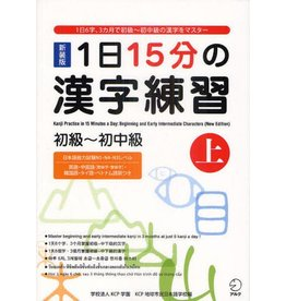 ALC KANJI PRACTICE IN 15 MINUTES A DAY VOL. 1 : BEGINNING AND EARLY INTERMEDIATE CHARACTERS [NEW EDITION]