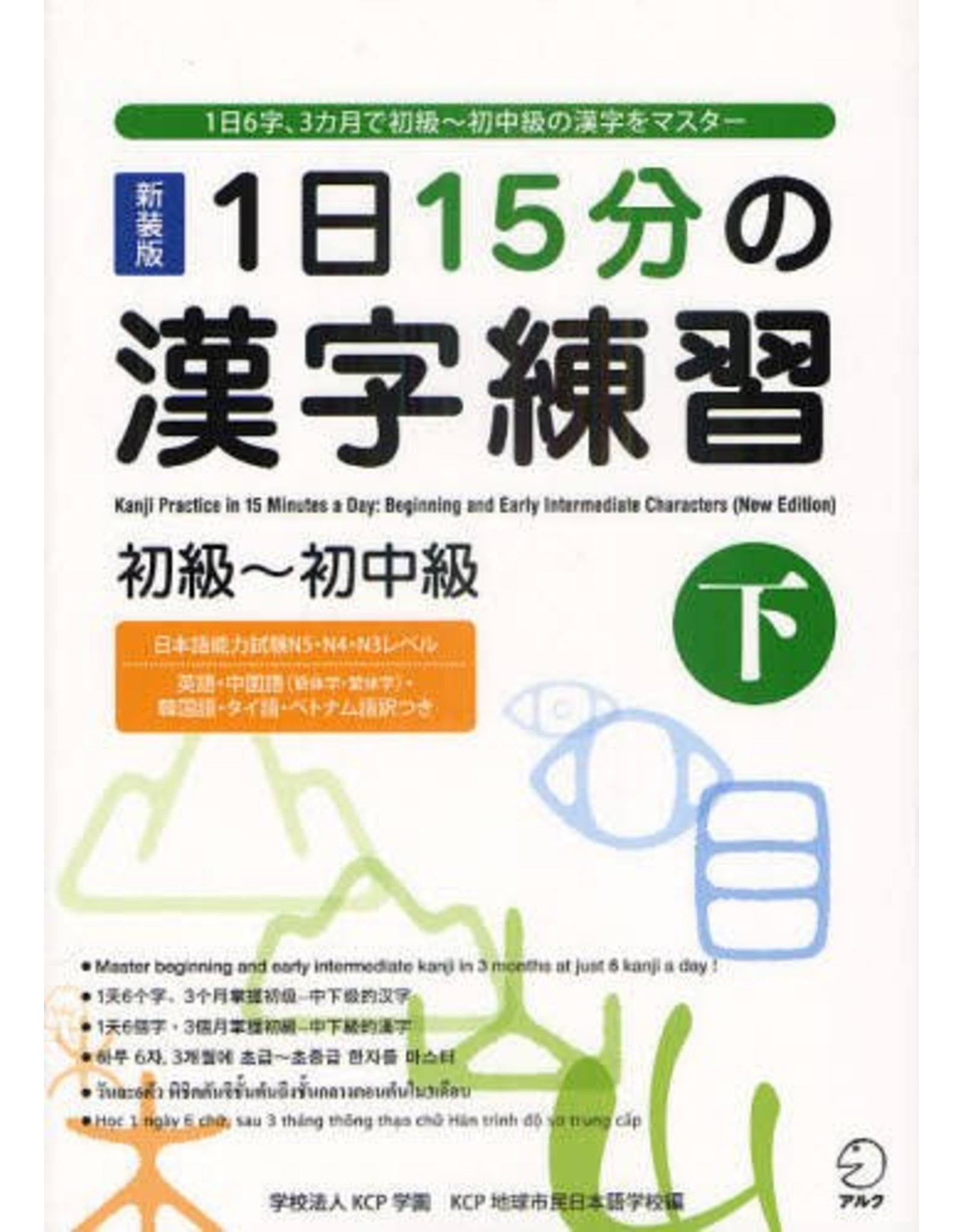 ALC KANJI PRACTICE IN 15 MINUTES A DAY VOL. 2 : BEGINNING AND EARLY INTERMEDIATE CHARACTERS [NEW EDITION]