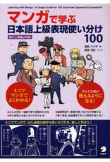 ALC MANGA DE MANABU NIHONGO JOKYU HYOGEN TSUKAIWAKE 100 : A USAGE GUIDE FOR 100 ADVANCED JAPANESE EXPRESSIONS